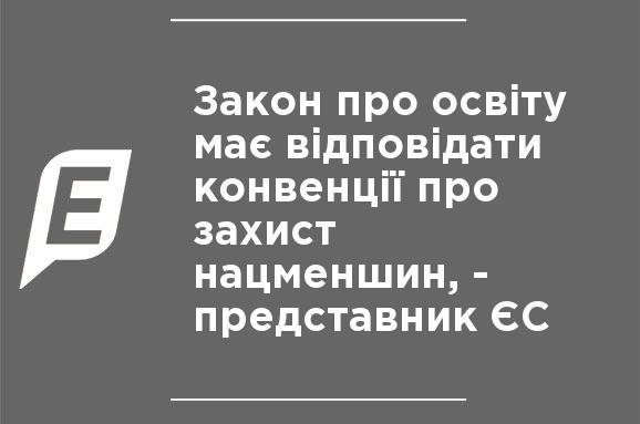 unian.ua Закон про освіту має відповідати конвенції про захист нацменшин 66df38ad34d94