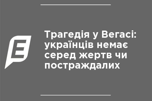 ... Трагедія у Вегасі  українців немає серед жертв чи постраждалих 7c26c39de02f1