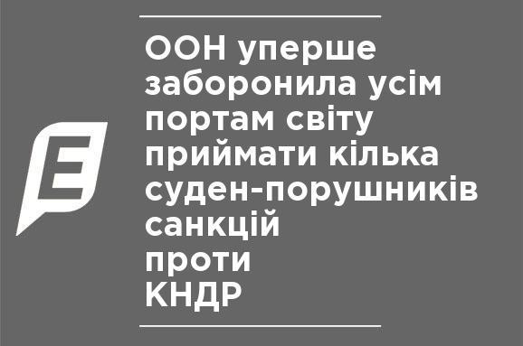 zik.ua ООН уперше заборонила усім портам світу приймати кілька  суден-порушників санкцій проти КНДР 35df237ad6097