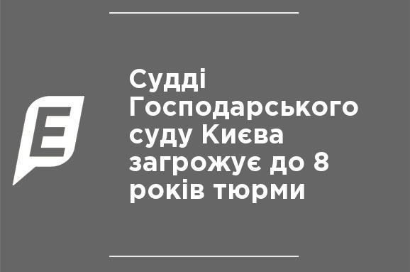 Судді Господарського суду Києва загрожує до 8 років тюрми (3.56 23) 3e88d272dee80