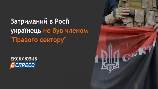 unn.com.ua Затриманий в Росії українець не був членом