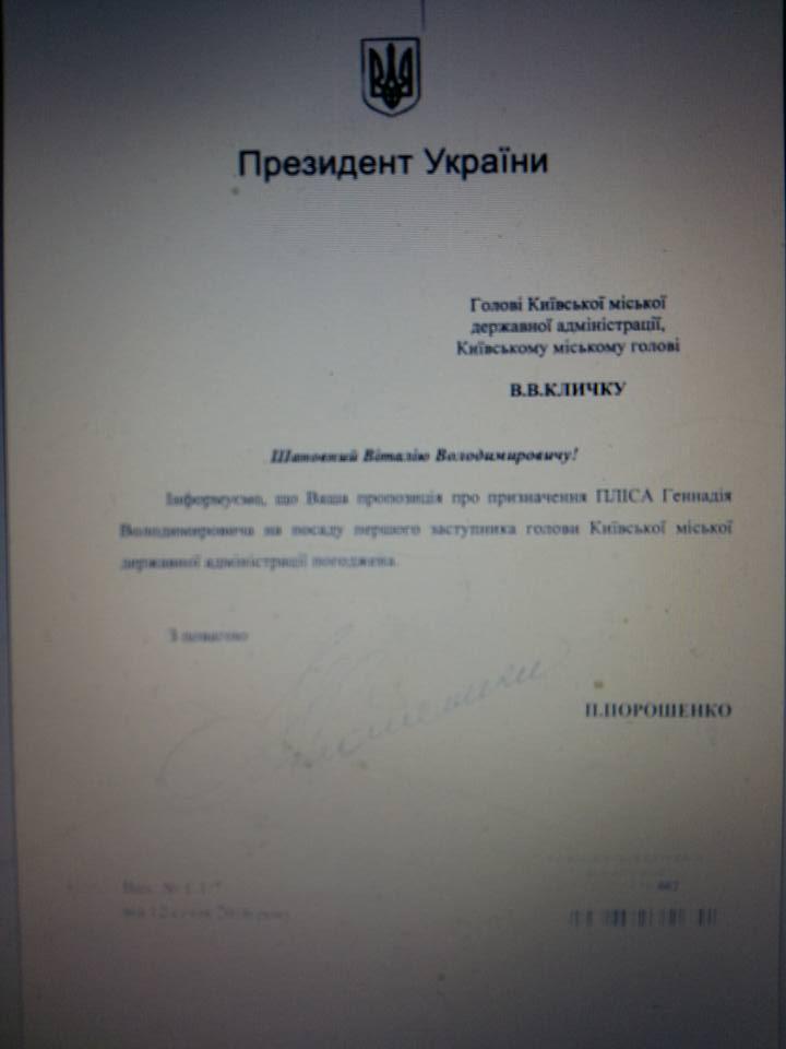 Порошенко погодив кандидатуру першого заступника Кличка (ДОКУМЕНТ) - фото 1