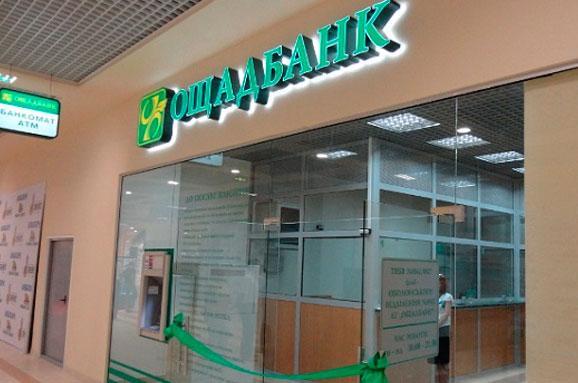 ГПУ заявляє, що«гроші Онищенка» зОщадбанку незникали