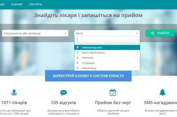 Что в Украине теперь можно сделать онлайн: Записаться к врачу, оформить субсидию, зарегистрировать бизнес
