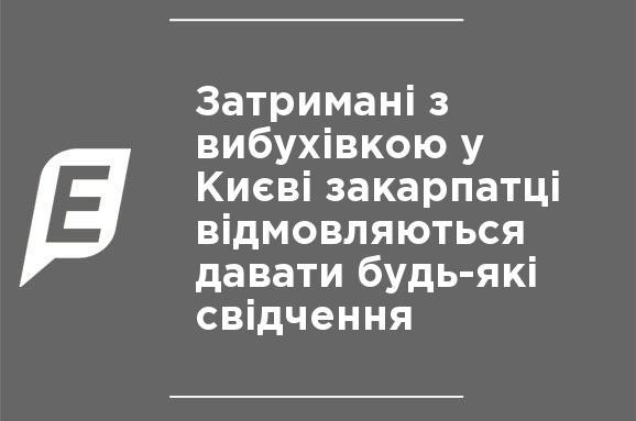 Затримані з вибухівкою у Києві закарпатці відмовляються давати будь-які  свідчення (12.99 19) 43f87cfa1b4c7