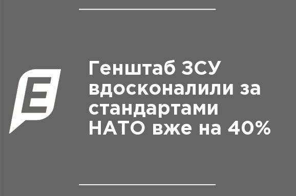 fa7e066f8be96b Генштаб ЗСУ вдосконалили за стандартами НАТО вже на 40% (5.99/23)