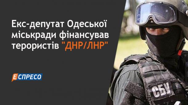 vgolos.com.ua Екс-депутат Одеської міськради фінансував терористів