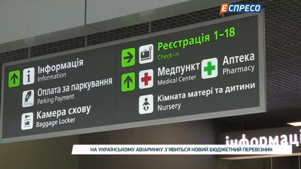В Україну заходить нова бюджетна авіакомпанія - лоу-костер Ernest Airlines.  Нові рейси з єднають Неаполь f04b8a287b3b7