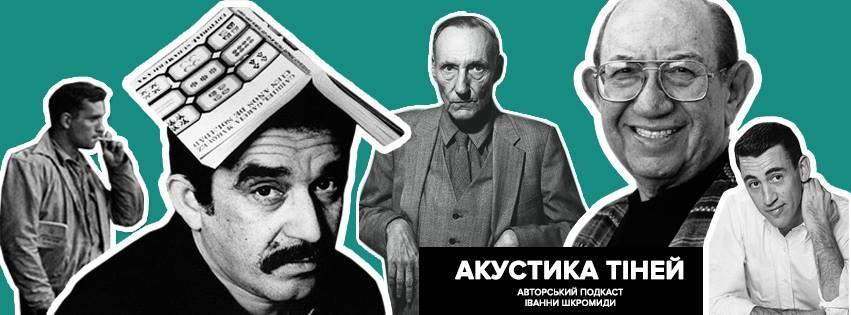6 украинских подкастов, которые расскажут много интересного. Нескучно о литературе, политике и философии