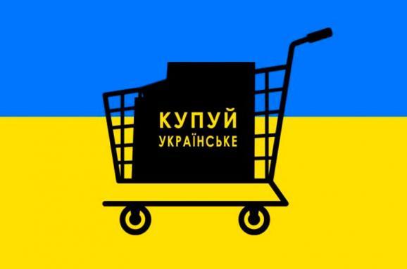 «Покупай украинское». Почему поддержка национального производителя — не всегда хорошо