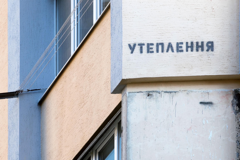 Как украинцы могут экономить деньги и энергию