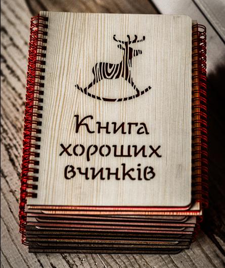 Что подарить на праздники. Подарки до 500 грн от украинских производителей