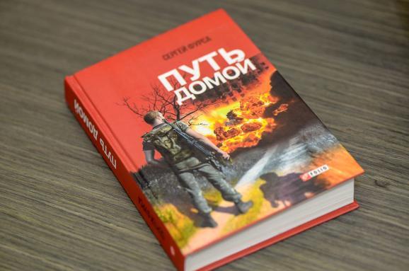 Война на Донбассе, украинцы и иностранцы в гуще событий. Отрывок из книги «Путь домой» Сергея Фурсы