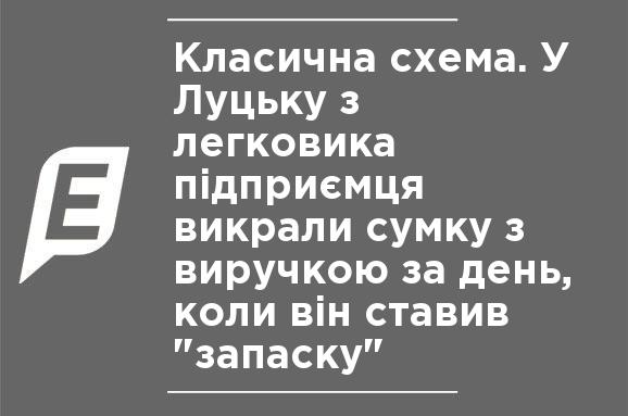 У Луцьку з легковика підприємця викрали сумку з виручкою за день fb17dd4c4cfb2