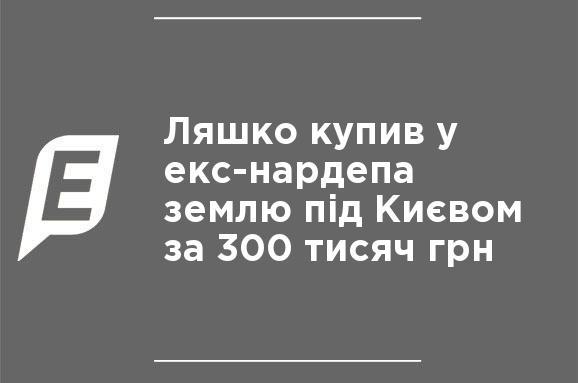 Ляшко купив у екс-нардепа землю під Києвом за 300 тисяч грн (7.97 19) 0cee42c657450