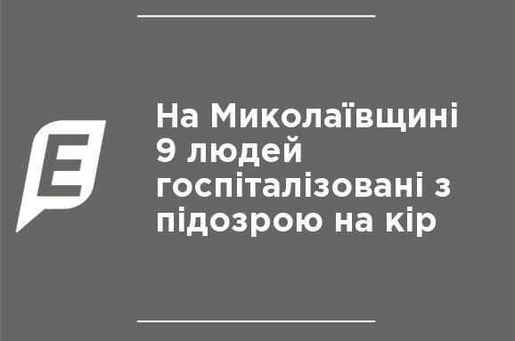 a475868586bd02 На Миколаївщині 9 людей госпіталізовані з підозрою на кір (4.31/18)