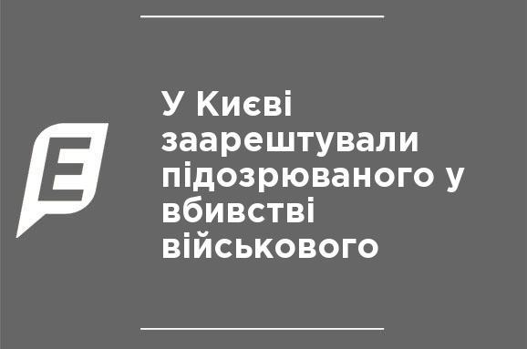 ... У Києві заарештували підозрюваного у вбивстві військового 1029375f5300c