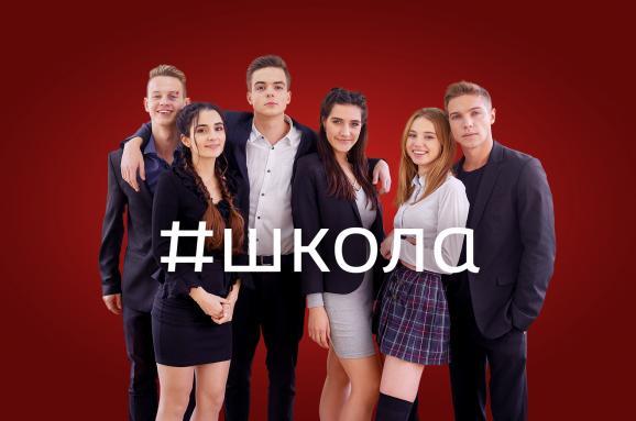 Им и так сойдет. Почему украинские подростки обожают сериал «Школа»