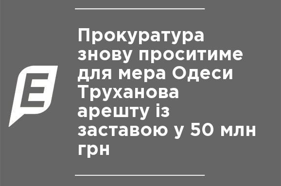 Про це заявив голова Національного антикорупційного бюро України Артем  Ситник 7ec099350e754