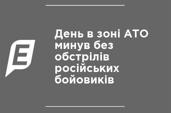 День в зоні АТО минув без обстрілів російських бойовиків