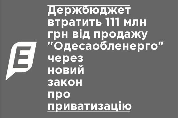 Держбюджет втратить 111 млн грн від продажу