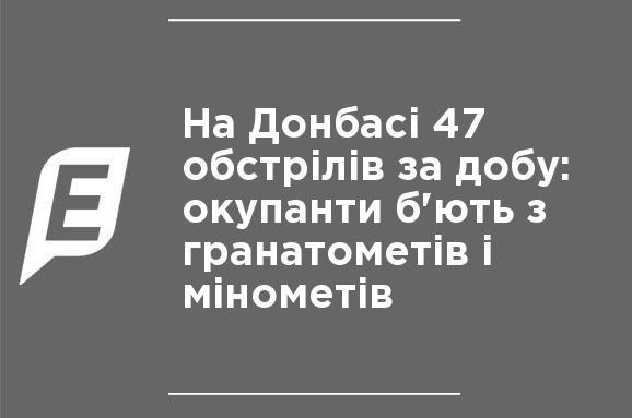 На Донбасі 47 обстрілів за добу  окупанти б ють з гранатометів і мінометів  (12.99 27) d1d903cb01760