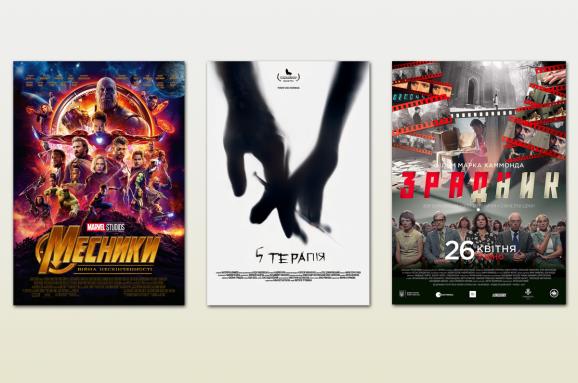 11 кинопремьер апреля. Среди них - два новых украинских фильма