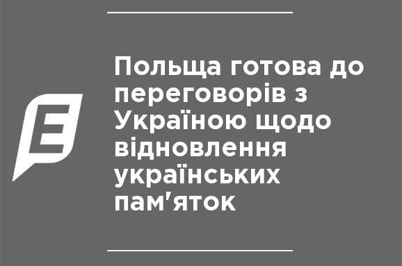 Польща готова до переговорів з Україною щодо відновлення українських  пам яток (1.08 17) cf4c0ac36fde4