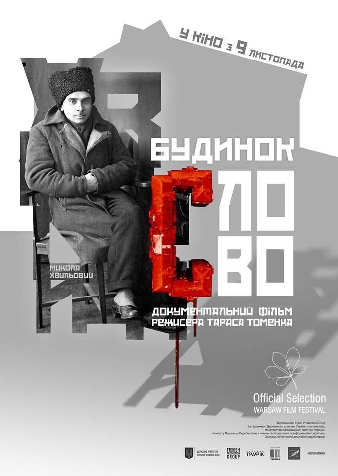 """Украинский фильм """"Дом Слово"""" покажут во всем мире"""