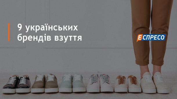 Що взути навесні. 9 українських брендів взуття e2664988ac279