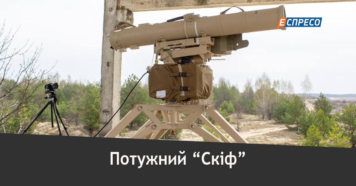 """В Україні успішно випробували ракетний комплекс """"Скіф"""" (фото)"""