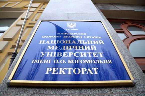 Оголошено конкурс напосаду ректора київського медуніверситету