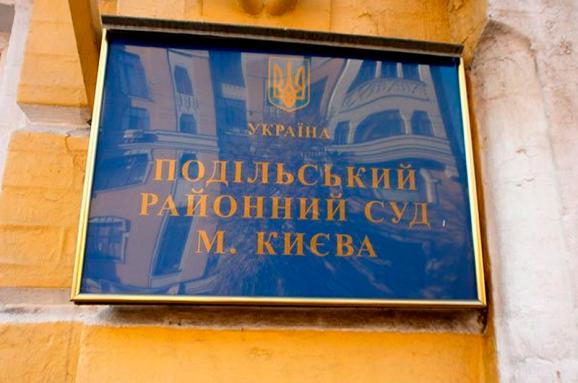СБУ затримала двох суддів Подільського райсуду Києва— ЗМІ
