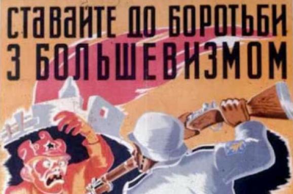 Почему украинцы шли воевать в дивизию «Галичина»