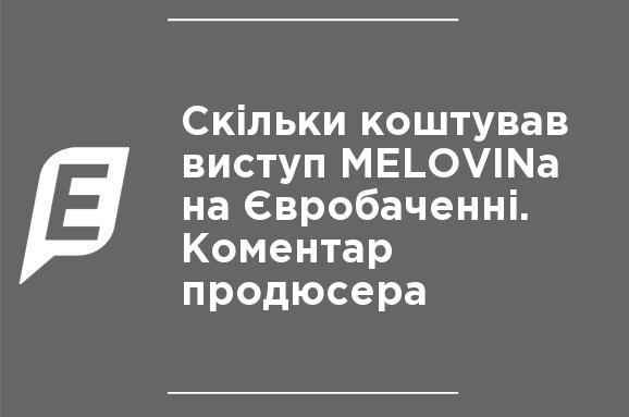 Скільки коштував виступ MELOVINа на Євробаченні. Коментар продюсера