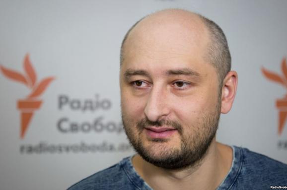 УКиєві вбили російського журналіста Аркадія Бабченка