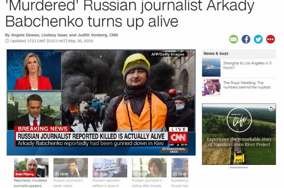 """Как мировые СМИ реагируют на """"воскресение"""" Бабченко"""