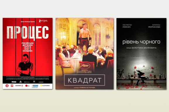 """""""Новое кино Карпат"""": 7 фильмов на Кинофоруме Transcarpatia, которые нельзя пропустить"""