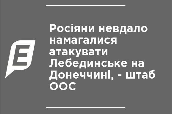 Росіяни невдало намагалися атакувати Лебединське на Донеччині f6b987e2f966f