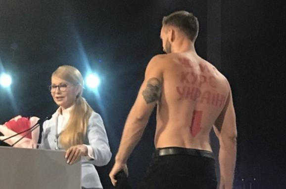 Перед Тимошенко нафорумі «Новий курс України» роздягнувся чоловік