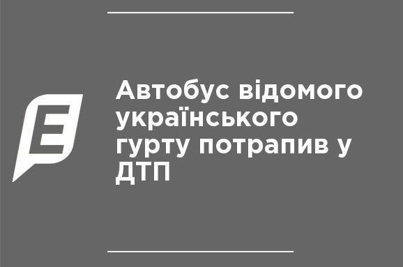 Автобус відомого українського гурту потрапив у ДТП (9.99 22) 6ce97cd1f68e6
