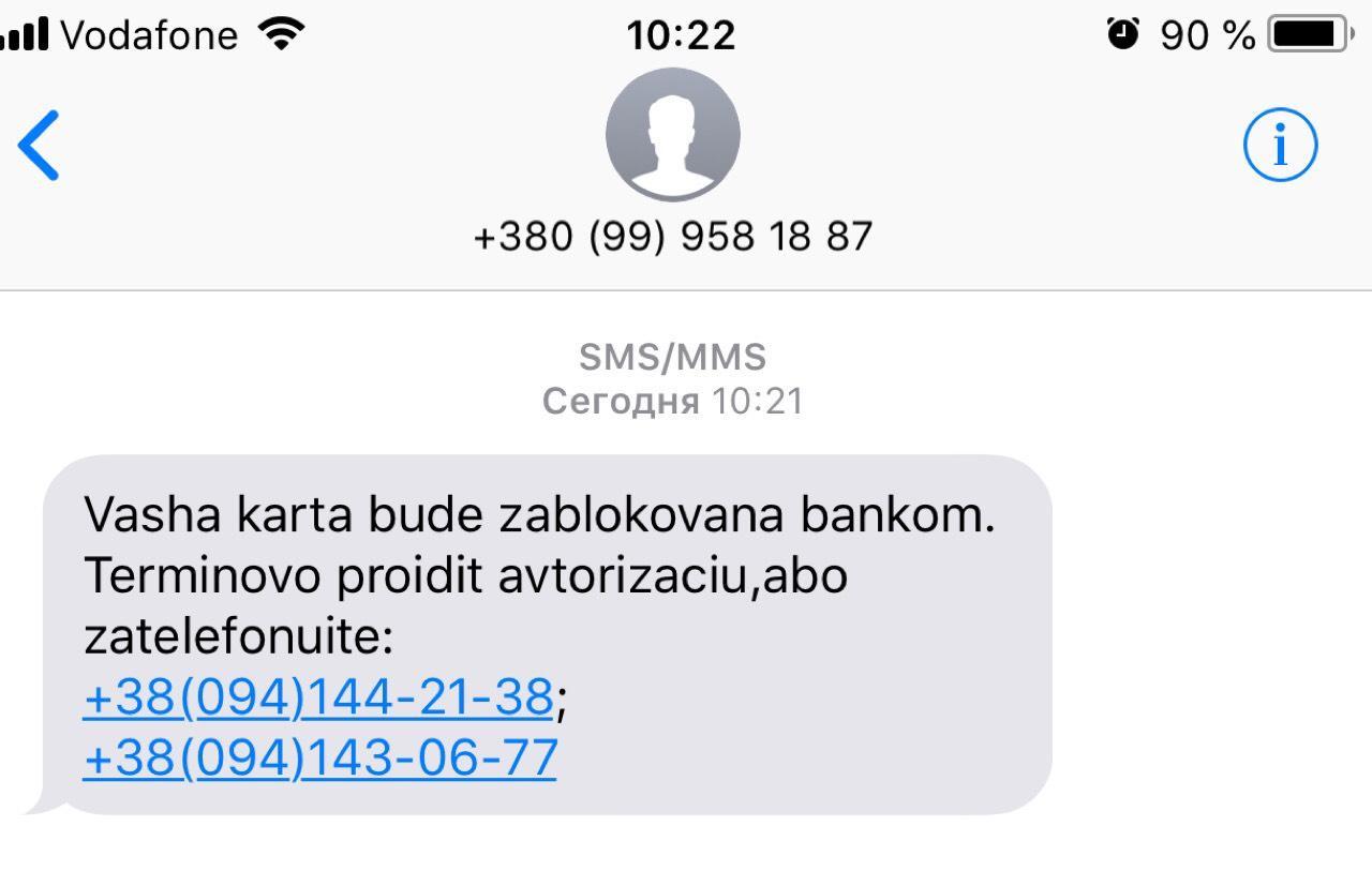ПриватБанк нерозсилає своїм клієнтам SMS змобільних номерів