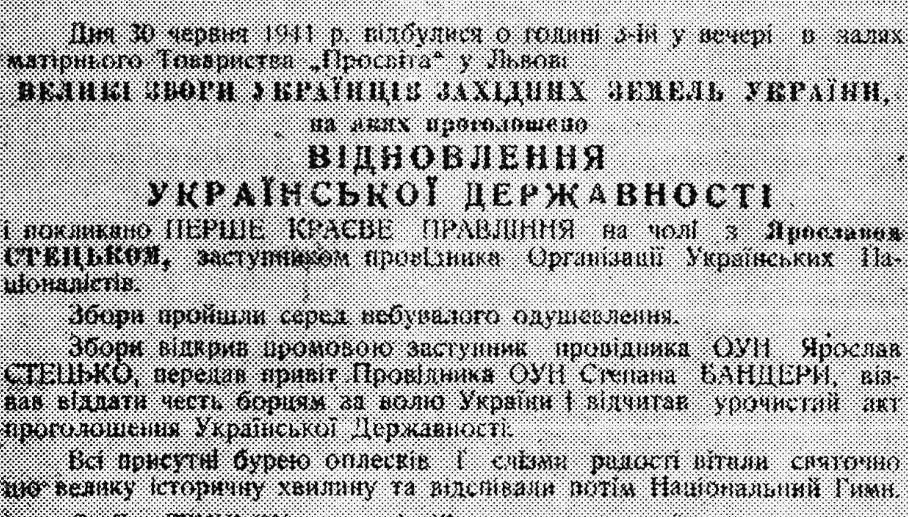 Как на день рождения Шухевича во Львове восстанавливали Украинскую державу