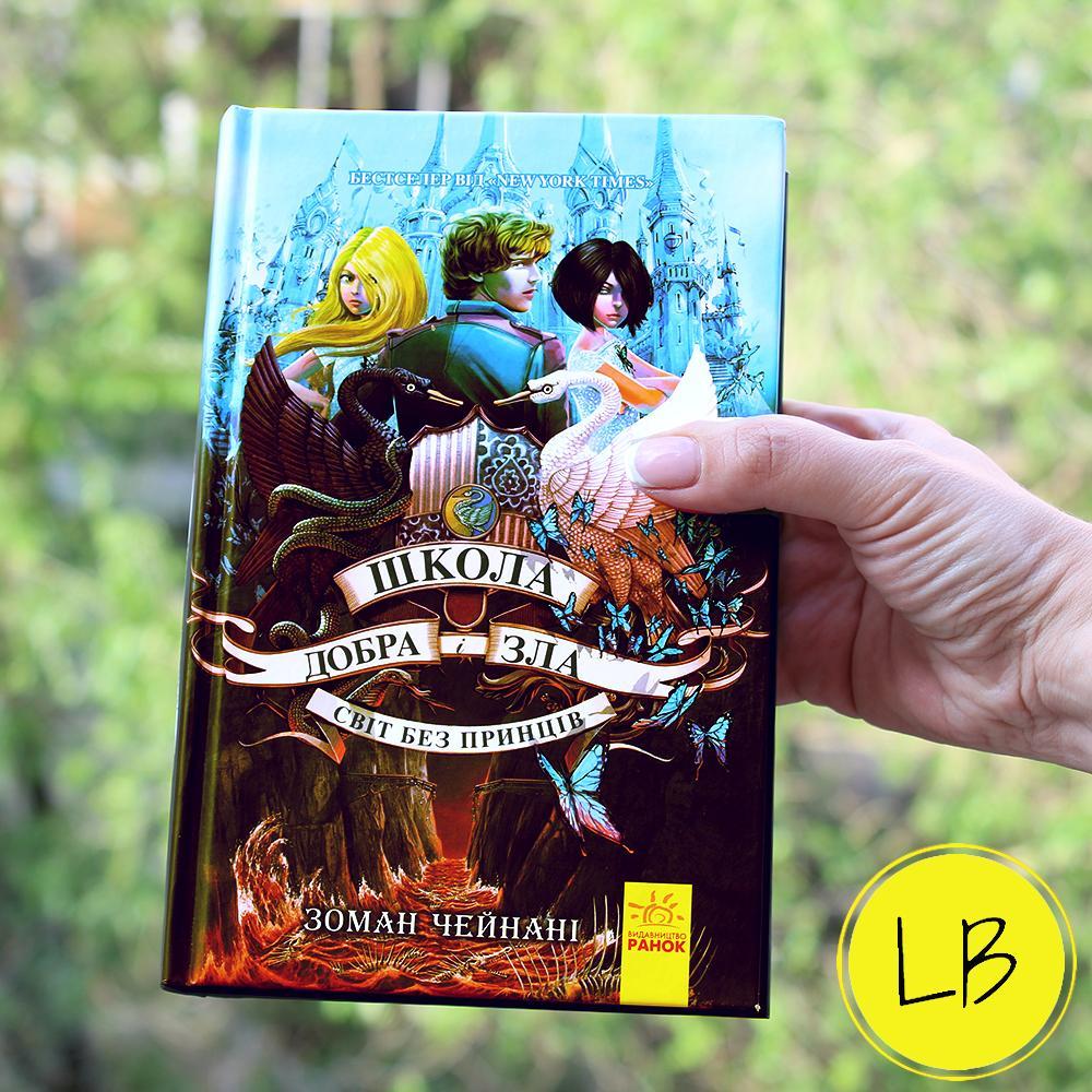 7 детских книг, которые стоит прочитать на летних каникулах