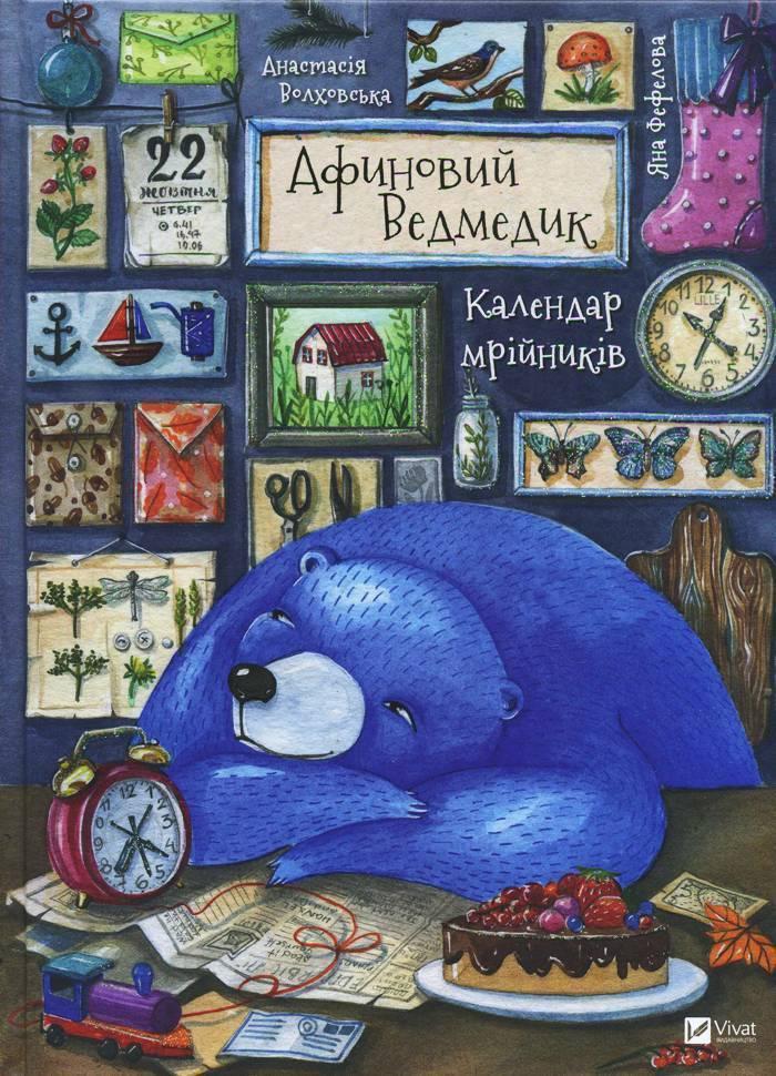 """Конкурс """"Еспресо. Выбор читателей"""" представляет длинный список книг номинации """"Литература для детей"""""""