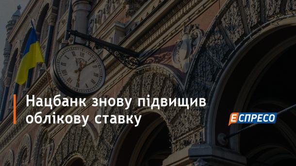 12 липня правління Національного банку України ухвалило рішення підвищити  облікову ставку до 17 424a1e5ff9a42