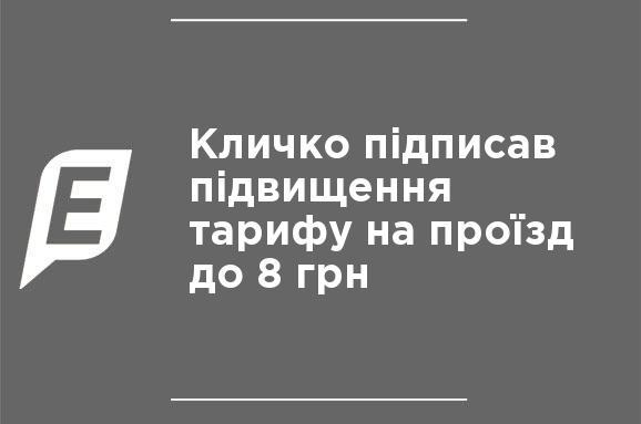 Кличко підписав підвищення тарифу на проїзд до 8 грн