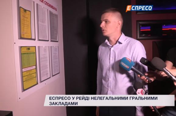 Журналисты Еспресо провели рейд по нелегальным игорным заведениям