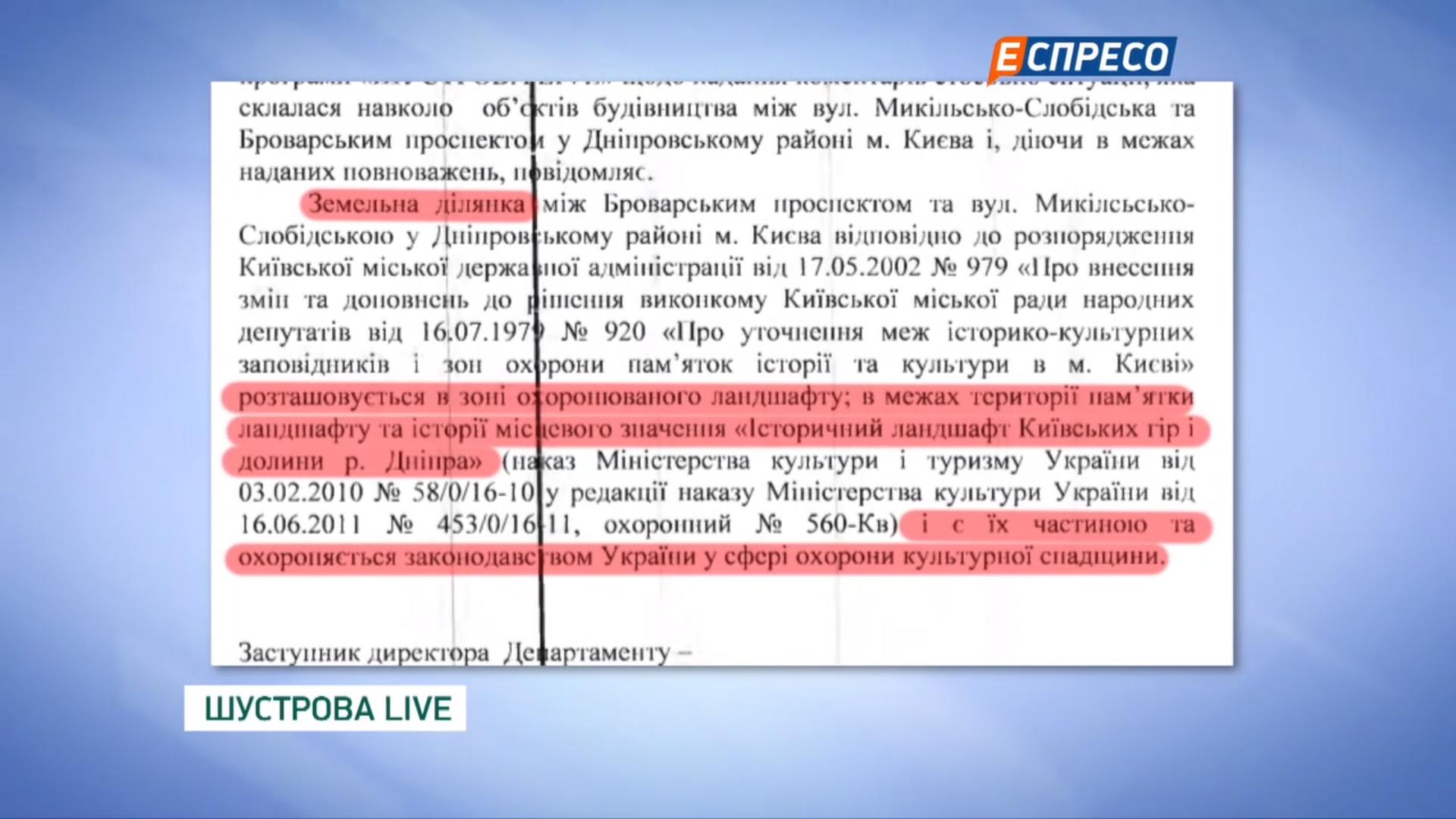 """Незаконная """"Солнечная Ривьера"""""""