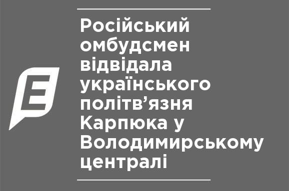 Російський омбудсмен відвідала українського політв язня Карпюка у  Володимирському централі (6.42 20) 174b936b5eaf0